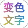 变色文字app